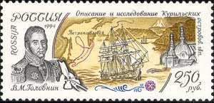 Stamp depicting Vasiliy Golovnin, Russian navigator and explorer and featured in Africa PORTS & SHIPS maritime news